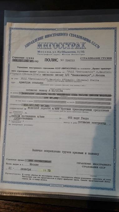 Страховой полис 1972 года в музее